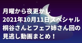 月曜から夜更かし2021年10月11日スペシャル
