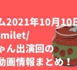 関ジャム1010
